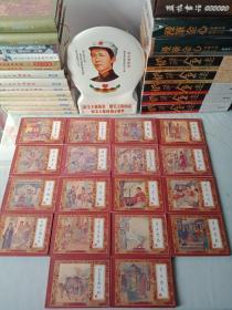 中国古代四大名著《红楼梦》绘画本(全18册)