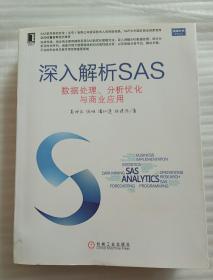深入解析SAS:数据处理、分析优化与商业应用