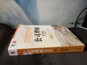 公司理财(精要版 原书第10版)机械工业出版社