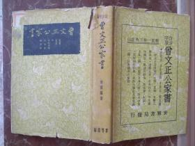 仿古字版 曾文正公家书(五种).全一册.精装本.民国1936年印
