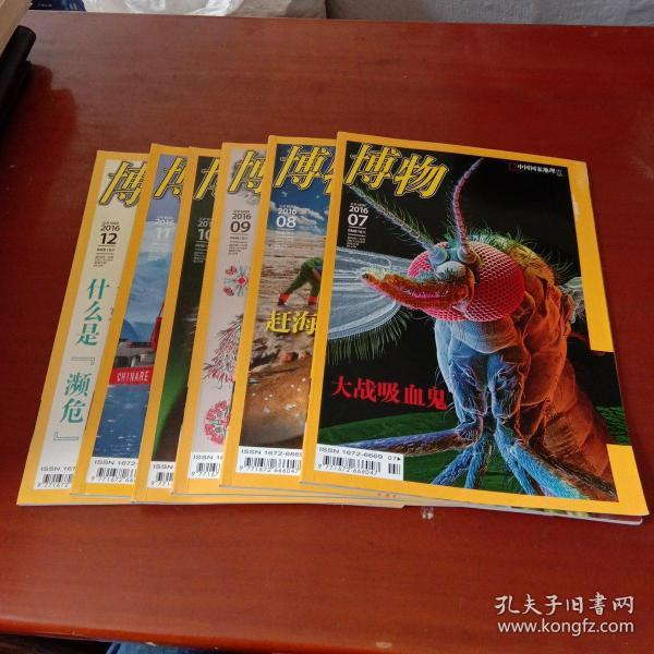 中国国家地理:博物 2016年第7、8、9、10、11、12期,总第151、152、153、154、155、156期(下半年全)