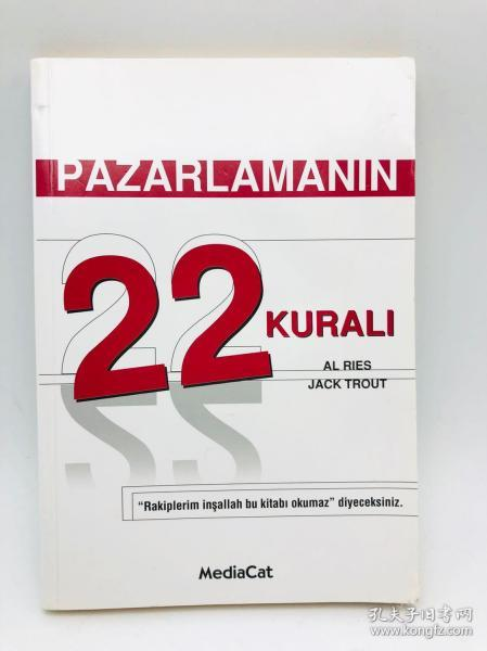 Pazarlamanin 22 Kurali 土耳其文原版《22营销规则》