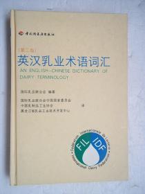 英汉乳业术语词汇(第二版 [B----4]