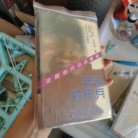 (包邮)蓝色装甲兵 中国文学出版社