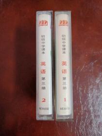 磁带:初级中学课本 英语 第三册(1.2)【2本合售】