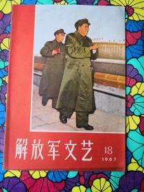 解放军文艺,1967-18