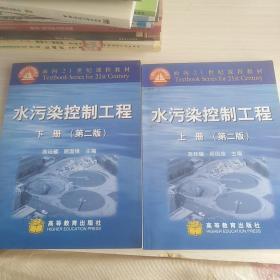 水污染控制工程(下)/面向21世纪课程教材