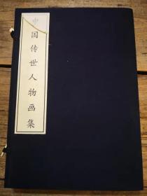 《中国传世人物画集》 1函2册全