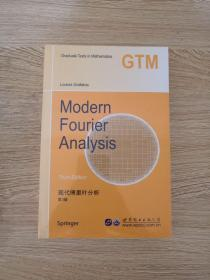 GRADUATE TEXTS IN MATHEMATICS (GTM 250 ) modern Fourier analysis  third edition 现代傅立叶分析  第三版