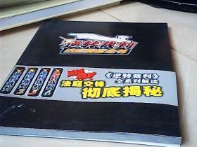 逆转裁判 法庭解析全书【无盘】