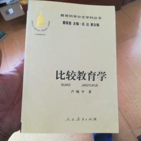 教育科学分支学科丛书:比较教育学【32开】