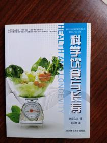 科学饮食与长寿/西方运动健身指导译丛