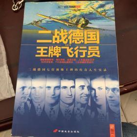 二战德国王牌飞行员