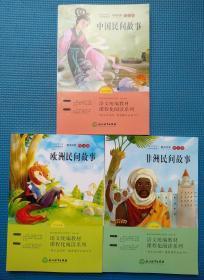 快乐读书吧三年级必读书目:中国民间故事+非洲民间故事+欧洲民间故事(套装共3册)