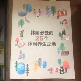 韩国必去的25个休闲养生之地【旅行旅游】