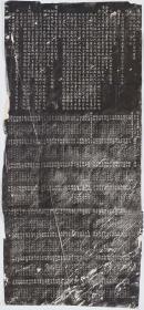 元明清三朝进士题名碑录-0029成化14年戊戌科(1478)曾彦 杨守阯  曾追。原刻。北京国子监。民国拓本。拓片尺寸92.69*198.73厘米。宣纸原色微喷印制,按需印制不支持退货