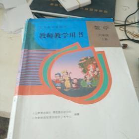 教师教学用书  数学六年级上册