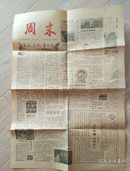 周末试刊第20期报(二汽建设增刊)