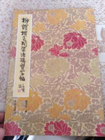 198年,北京出版社,《柳体楷书间甲结构习字帖》