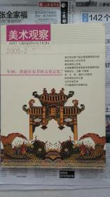 美术观察2005-2