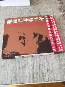跑赢巴菲特18年 林园炒股秘籍