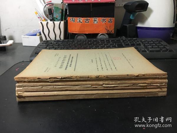 国立北平研究院植物学研究所丛刊/ 9册合售【我国着名的菊科分类学家 林镕藏书】