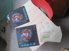 心中的玫瑰唱片------空纸盒------2张(货号1542)