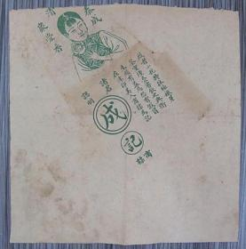 民国茶商《成记》商标一页