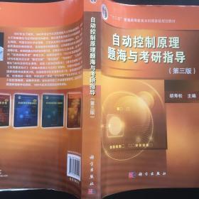 自动控制原理题海与考研指导 第三版第3版 与第七版 自动控制原理考研教材书籍配套