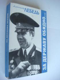 ЗА ДЕРЖАВУ ОАИДНО,,,, 俄文原版大32开