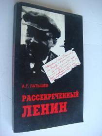 РАССЕКРЕЧЕННЫЙ ЛЕНИН 俄文原版 插图本  多是列宁斯大林之类的人物合影