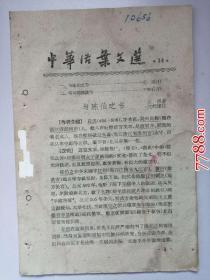 1960年中*活页文选(第14号)与陈伯之书、答司马谏议书