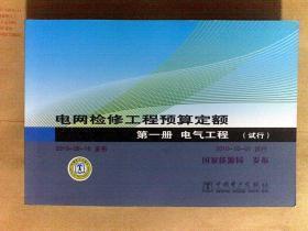 电网检修工程预算定额 六本合售(2010年试行)(可开发票.需提供纳税人识别号)