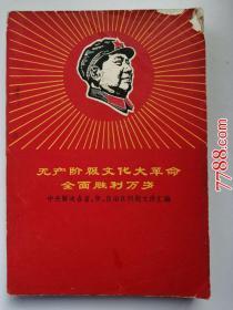 无产阶级文化大革命  全面胜利万岁