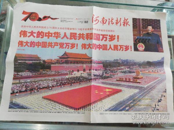 【报纸】河南法制报 2019年10月2日【庆祝中华人民共和国成立70周年大会在京隆重举行】【国庆】