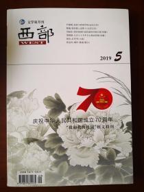 """西部2019年第5期庆祝中华人民共和国成立70周年""""我和我的祖国""""征文专刊(孔网孤本)"""