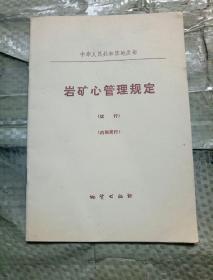 中华人民共和国地质部:岩矿心管理规定
