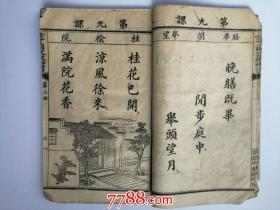 民国旧书:女子国文教科书(第二册)