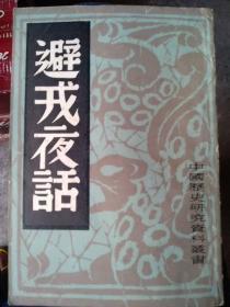避戎夜话  中国历史研究资料丛书  1982年一版一印  上海书店影印,是编载靖康元年十一月,金人陷汴京事。盖亲在围城之内,记所见闻。其中多言都统制姚友仲守御东、南两壁之功。