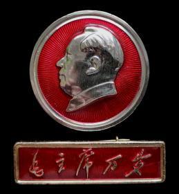毛主席像章(军委办公厅)