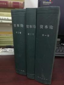 资本论  全三册  精装