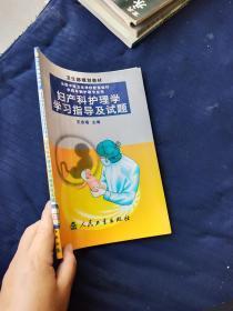 妇产科护理学学习指导及试题