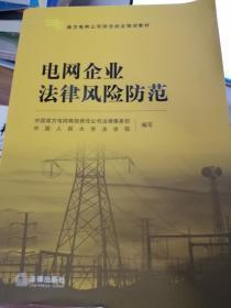 电网企业法律风险防范
