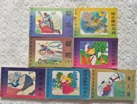 世界著名童话画库(128开微型连环画) 无版权页【七本合售】
