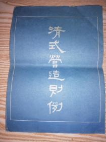 清式营造则例,活页20页,蓝晒印,蓝底白字,色纯真,有几张模糊,有几张很清晰清晰,应为中华营造学社在战乱颠沛流离时期印刷,尺寸也不是很整齐,大小稍有差别。版本珍藏级