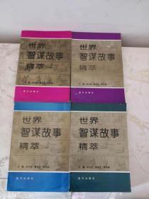 世界智谋故事精萃四册全