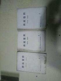 科技资料1973年1-3(农业方面)(品相看图)