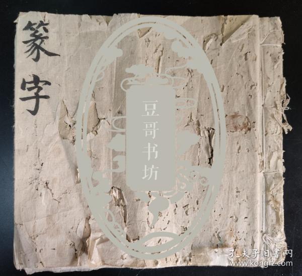 民国或五十年代毛笔篆书《篆字》,钤印未能辨别