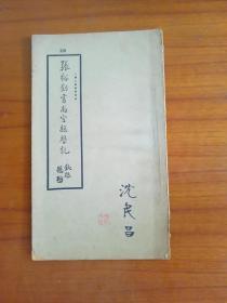 张裕钊书南宫县学记碑