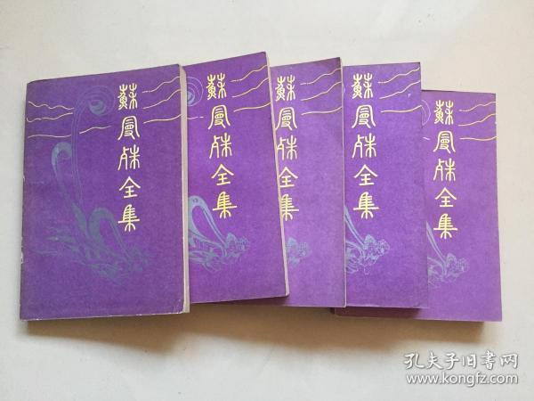 《苏曼殊全集》品好5册全、柳亚子编、一版一印